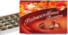 Конфеты в коробке Ассорти Подмосковные вечера, Рот Фронт, 200 г