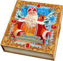 Книга Деда Мороза